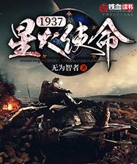 1937:星火使命