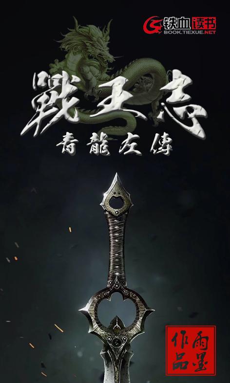 战王志:青龙左传