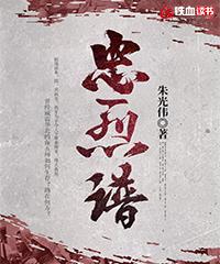 忠(zhong)烈�V
