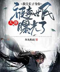 大唐�U我皇(huang)�L(chang)子you)矸荼�ㄢQ��min)曝(pu)光了